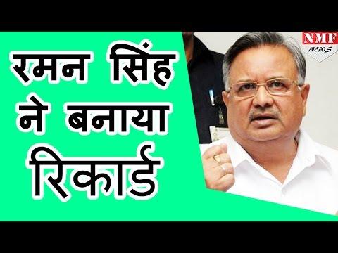 BJP में Raman Singh ने तोड़ा Modi का Record, बने सबसे लंबे कार्यकाल के CM