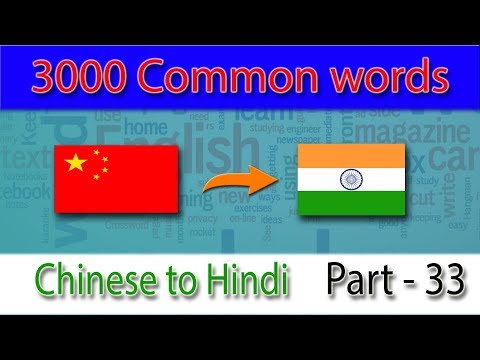 Chinese to Hindi| 1601-1650 Most Common Words in English | Words Starting With L