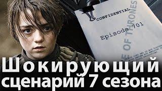 Шокирующий сценарий 7 сезона сериала Игра престолов
