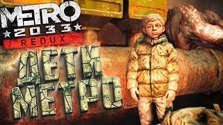ЗА СЕБЯ И ЗА САШКУ - METRO 2033 REDUX - Прохождение 6