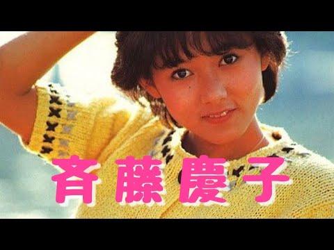 『斉藤慶子』1