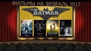 фильмы на февраль 2017