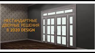 Нестандартные двери в 2020 Design