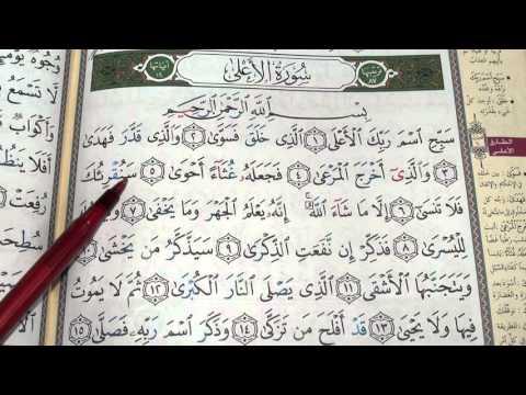 Tajweed of Juz 'Amma - Session 10 - Reading Surah Al-A'la سورة الأعلى - By Shaykh Hosaam