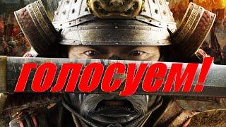 shogun 2  Total War Голосуем   выбор фракции!