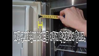 1분만 보면 누구나 할수 있는 업소용냉장고 패킹교환