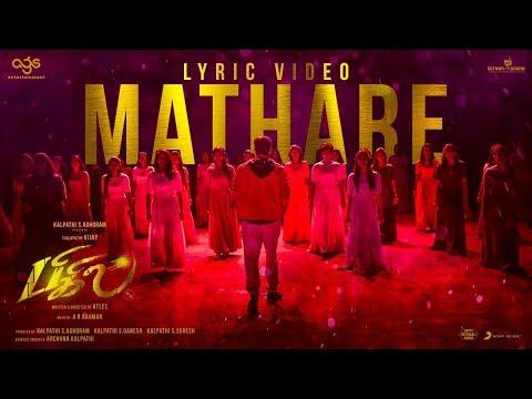 Bigil Maathare Lyric Video Tamil  Thalapathy Vijay, Nayanthara . Rahman  Atlee  Ags