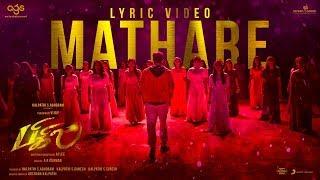Bigil - Maathare Lyric Video (Tamil) | Thalapathy Vijay, Nayanthara | A.R. Rahman | Atlee | AGS