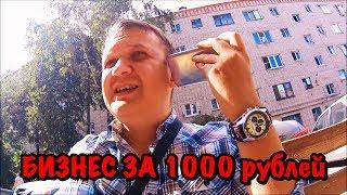 Бизнес с нуля за 1000 рублей, жирдяй впервые пошел на бокс, экспресс на Лигу Европы