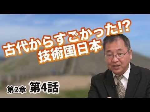 #14 (日本の歴史 2-4) 古代からすごかった!?技術国日本