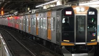 阪神1000系HS56編成+HT07編成(快速急行神戸三宮行き) 鶴橋駅発車‼️