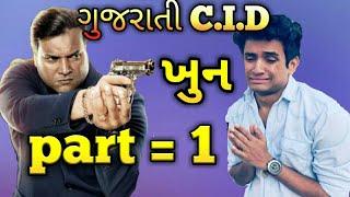 ગુજરાતી  C.I.D PART = 1 ધવલ દોમડીયા || dhaval domadiya by comedy gujju