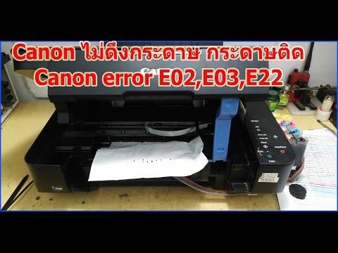 Canon mp287 mp237 ip2770 Error E02,E03,E22 กระดาษติดไม่ดึงกระดาษ