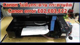 canon mp287 mp237 ip2770 error e02 e03 e22 กระดาษต ดไม ด งกระดาษ