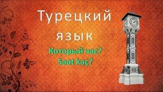 Турецкий язык. Который час? Saat kaç?