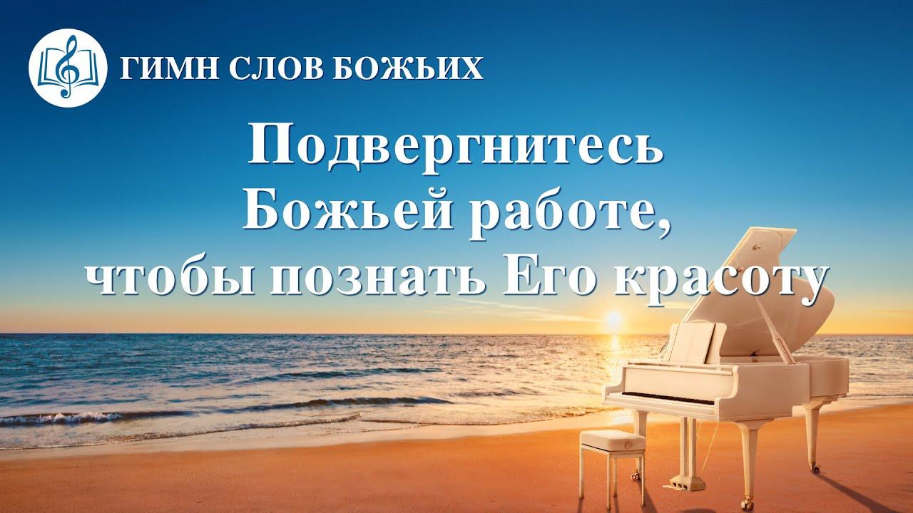 Христианская Музыка «Подвергнитесь Божьей работе, чтобы познать Его красоту» (Текст песни)