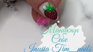 Преображение МОИХ Ужасных Ногтей Мой Ужасный Маникюр 3Д Малина на Ногтях Неоновый Маникюр