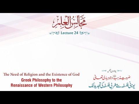 Majalis-ul-ilm (Lecture 24) - Live Version - by Shaykh-ul-Islam Dr Muhammad Tahir-ul-Qadri