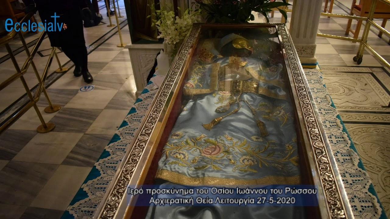 Ιερό προσκύνημα του Οσίου Ιωάννου του Ρώσσου - Προκόπι Ευβοίας - Αρχιερατική Θεία Λειτουργία 27-5-2020