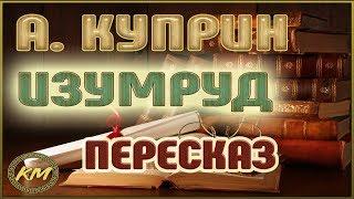 ИЗУМРУД. Александр Куприн