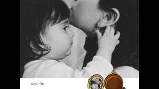 עשי בי קירבה / שירה ולחן: ליאת יצחקי, מילים: חלי ראובן