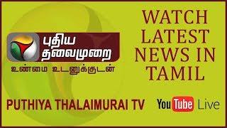 🔴 LIVE: Puthiya Thalaimurai TV LIVE Streaming | நேரலை