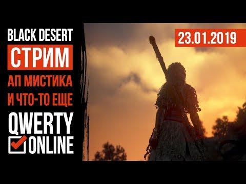 СТРИМ: [BDO]: Black Desert Online - ОСАДА узла + СУМРАЧНАЯ арена