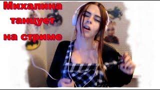 Mihalina | Михалина танцует на стриме + СТРИПТИ3