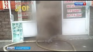 Из бизнес-центра на улице Зорге в Уфе экстренно эвакуировали людей