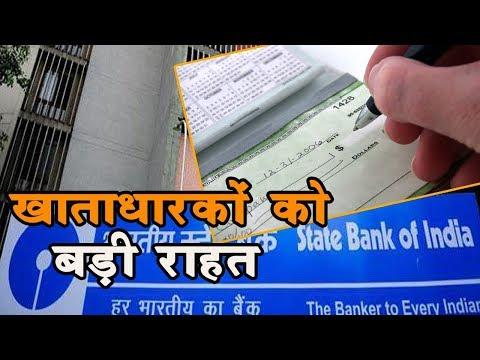 State Bank ने किए बड़े बदलाव, खाताधारकों की निकल सकती है लॉटरी