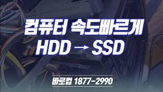 정왕동컴퓨터수리 속도느림 빠르게 향상 HDD에서 SSD…