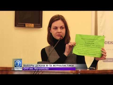 В ОНУ им. И.И.Мечникова новый декан факультета журналистики
