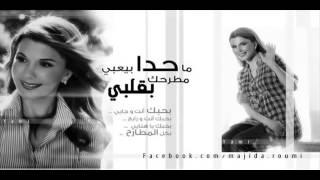 Ma 7da   Majida El Roumi   ما حدا بيعبي مطرح بقلبي   ماجدة الرومي
