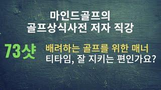 [마인드골프 골프상식사전 저자직강] 73샷. 티타임, …