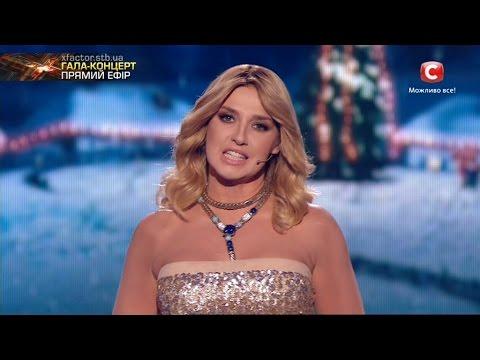 Оксана Марченко Гала-концерт Х-фактор-7 24.12.2016