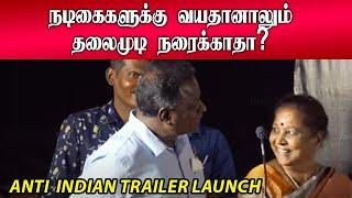 நடிகைகளுக்கு வயதானாலும் தலைமுடி நரைக்காதா ? - Anti Indian Trailer Launch Event
