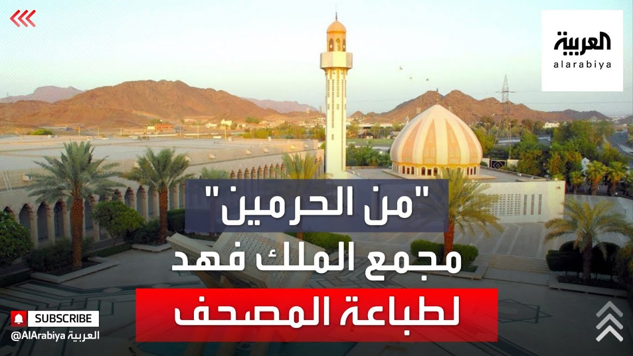 من الحرمين | مجمع الملك فهد لطباعة المصحف الشريف  - نشر قبل 17 دقيقة