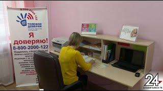 Телефон доверия в Альметьевске за год принял около полутора тысяч звонков