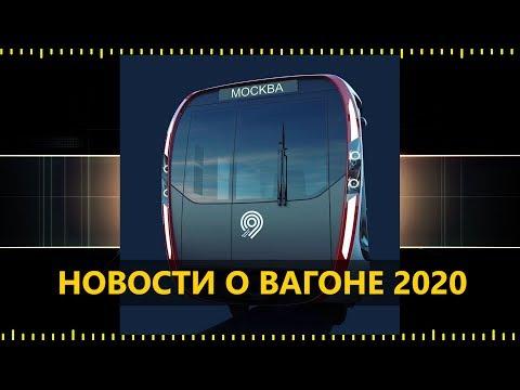 Новости о вагоне 2020