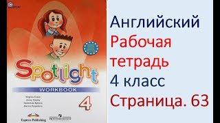 ГДЗ Английский язык 4 класс рабочая тетрадь Страница. 63  Быкова