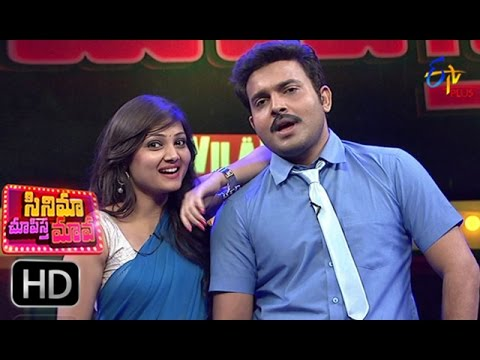 Cinema Chupista Mava | 16th March  2017 | Full Episode 70 | ETV Plus
