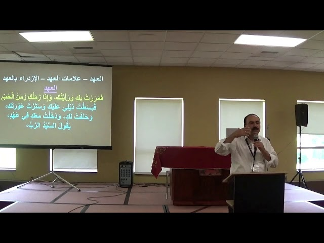session 6 (Arabic) -   حِينَ أَغْفِرُ لَكِ كُلَّ مَا فَعَلْتِ