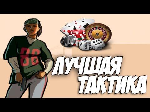 Как играть в казино на адванс