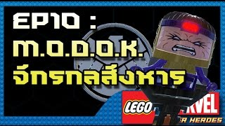 Lego Marvel Super Heroes : Ep.10 That Sinking Feeling