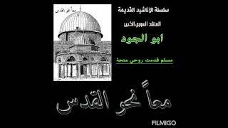 نشيد مسلم قدمت روحي منحة .. للمنشد ابو الجود
