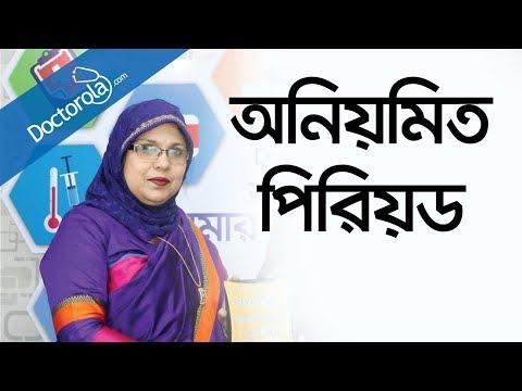 Menstruation -  Periods in bangla