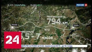 москва - Казань. Специальный репортаж Анны Лазаревой - Россия 24