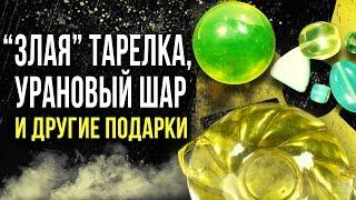 """☢ """"Злая"""" тарелка, Урановый шар и другие подарки [Олег Айзон]"""