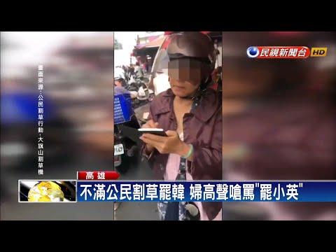 不滿罷韓連署未歇 婦激動嗆罷免蔡英文-民視新聞