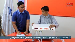 شباب حضرموت يخترعون جهازا للتنفس الاصطناعي لتغطية الاحتياج الطبي